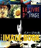 イメージの本 コレクターズ・エディション [Blu-ray] 画像