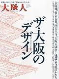 大阪人増刊 ザ・大阪のデザイン 2012年 04月号 [雑誌]
