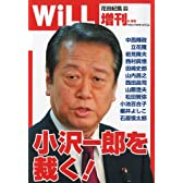 WiLL (マンスリーウィル)10年6月号増刊 小沢一郎を裁く! 2010年 06月号 [雑誌]