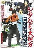 シルクハットの大親分 ちょび髭の熊[DVD]