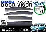 【説明書付】 トヨタ ラクティス 100系 105系 ドアバイザー サイドバイザー /取付金具付