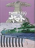 宇宙戦艦ヤマト2199 (7) (カドカワコミックス・エース)