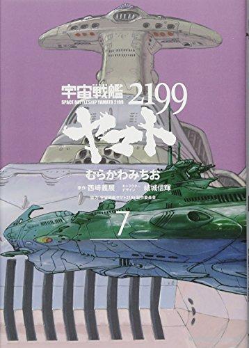 宇宙戦艦ヤマト2199 (7) (カドカワコミックス・エース)の詳細を見る