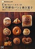 家庭で焼けるシェフの味 KIBIYAベーカリーの天然酵母パンと焼き菓子 ~時間がたってもおいしい。しっとり、もっちり、ザ…
