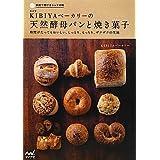 家庭で焼けるシェフの味 KIBIYAベーカリーの天然酵母パンと焼き菓子 ~時間がたってもおいしい。しっとり、もっちり、ザクザクの生地~