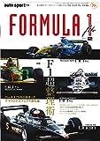 autosport 別冊 FORMULA 1 file vol.2 (SAN-EI MOOK auto sport別冊)