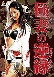 極妻の逆縁 [DVD]