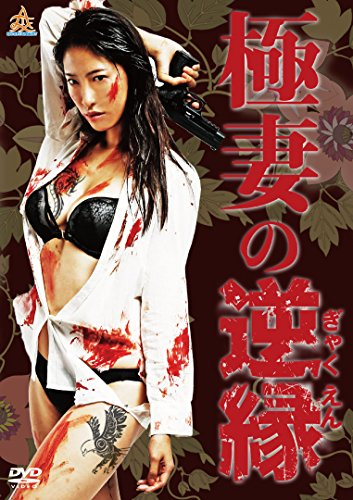 極妻の逆縁[DVD]