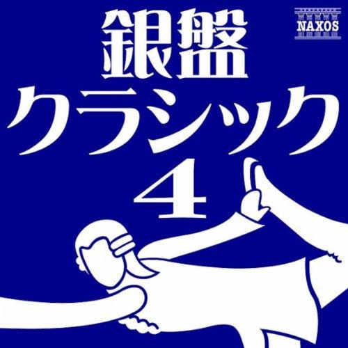 銀盤クラシック4 - for Figure Skating ...