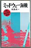 ミッドウェー海戦 (1975年) (太平洋戦記〈2〉)