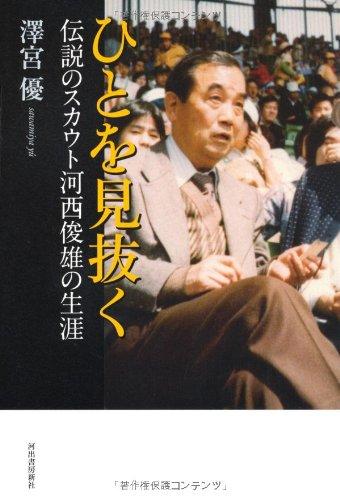 ひとを見抜く 伝説のスカウト河西俊雄の生涯の詳細を見る