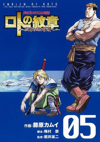 ドラゴンクエスト列伝ロトの紋章‾紋章を継ぐ者達へ 5 (5) (ヤングガンガンコミックス)の詳細を見る