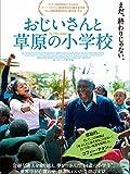 おじいさんと草原の小学校(字幕版)