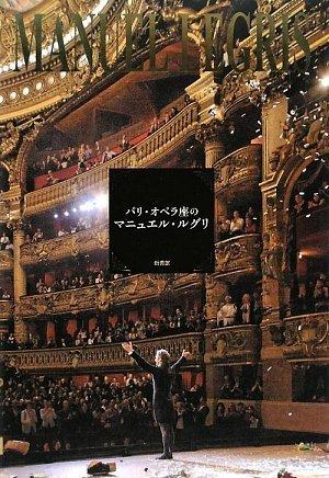 パリ・オペラ座のマニュエル・ルグリの詳細を見る
