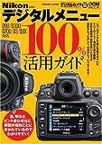 ニコン デジタルメニュー100%活用ガイド (インプレスムック DCM MOOK)