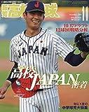 報知高校野球 2019年 11 月号 [雑誌]