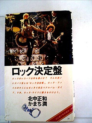 ロック決定盤 (1979年) (On books)の詳細を見る