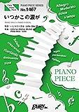 ピアノピースPP1467 いつかこの涙が/Little Glee Monster (ピアノソロ・ピアノ&ヴォーカル)~第96回全国高校サッカー選手権大会応援歌 (PIANO PIECE SERIES)