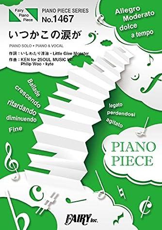 ピアノピースPP1467 いつかこの涙が / Little Glee Monster (ピアノソロ・ピアノ&ヴォーカル)~第96回全国高校サッカー選手権大会応援歌 (PIANO PIECE SERIES)