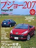 プジョー207 (Motor Magazine Mook)