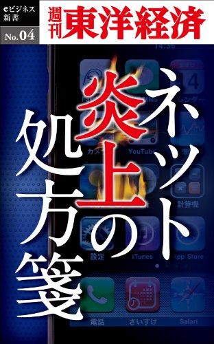 ネット炎上の処方箋―週刊東洋経済eビジネス新書No.04の詳細を見る