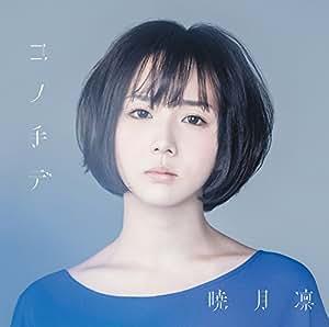 コノ手デ(初回生産限定盤)(DVD付)