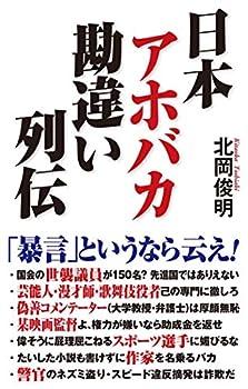 日本アホバカ勘違い列伝