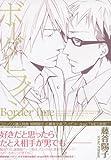 ボーダーライン (ドラコミックス 195)
