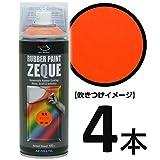 AZ(エーゼット) ラバーペイント ZEQUE 油性 RP-42 蛍光オレンジ 400ml(RP420)×4本 SE327