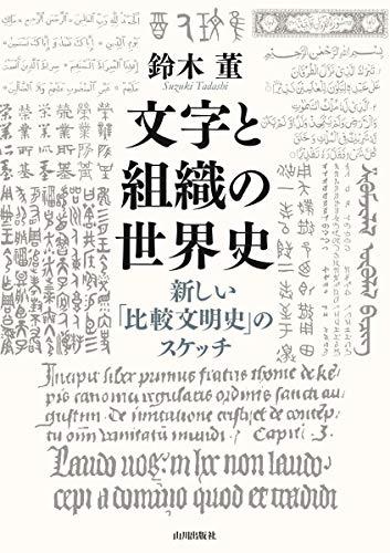 文字と組織の世界史:新しい「比較文明史」のスケッチ / 鈴木 董