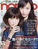 non・no(ノンノ) 2016年 07 月号 [雑誌]