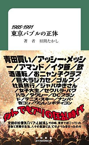 1985-1991 東京バブルの正体 MM新書