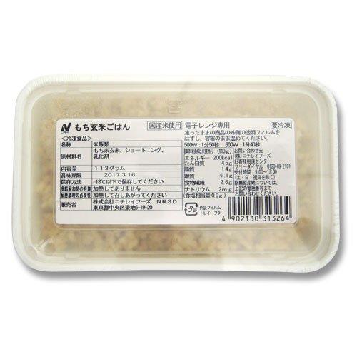 ニチレイ「選べるごはん」もち玄米ごはん 1食(113g)(冷凍ごはん)(冷凍食品)