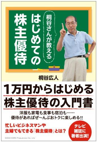 桐谷さんが教えるはじめての株主優待の詳細を見る