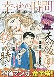 幸せの時間  波涛の章 (コミック(YKベスト)(ペーパーバックスタイル廉価版コンビニコミックス))