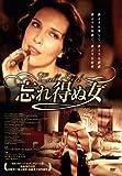忘れ得ぬ女[DVD]
