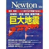 巨大地震―地域別・震源,規模,被害予測 (ニュートンムック Newton別冊)