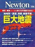 巨大地震—地域別・震源、規模、被害予測 (ニュートンムック Newton別冊) [大型本] / ニュートンプレス (刊)