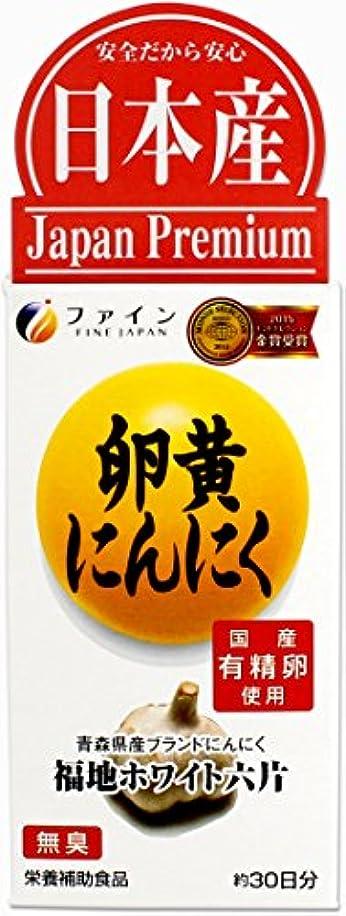 モニカ変動する優しいファイン 卵黄にんにく 120粒入
