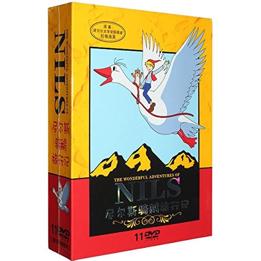 コピー活気づける壮大ニルスのふしぎな旅 全話 The Wonderful Adventures of NILS 中国正規版DVD 言語学び 再生説明書付き 並行輸入品