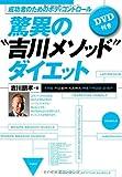 成功者のボディコントロール 驚異の『吉川メソッド』ダイエット amazon