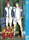 テニスの王子様 37 (ジャンプコミックスDIGITAL)