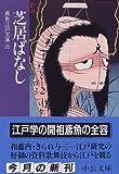 芝居ばなし―鳶魚江戸文庫〈35〉 (中公文庫)