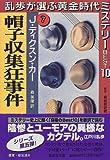 帽子収集狂事件 乱歩が選ぶ黄金時代ミステリーBEST10(7) (乱歩が選ぶ黄金時代ミステリーBEST10) (集英社文庫)