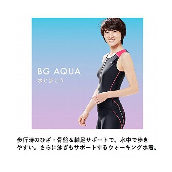 MIZUNO(ミズノ) フィットネス水着 レデ...の紹介画像6