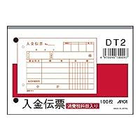 アピカ 入金伝票(消費税科目入り) B7ヨコ 100枚 DT2