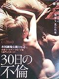 30日の不倫[レンタル落ち] [DVD]