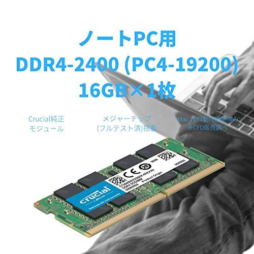 CFD Crucial ノートPC用メモリ PC4-19200(DDR4-2400) Crucial by Micron  D4N2400CM-16G B01L6OCA1U 1枚目