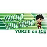 ユーリ!!! on ICE ピチット・チュラノン 応援バナー風タオル
