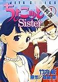 ちょこッとSister【期間限定無料版】 1 (ジェッツコミックス)